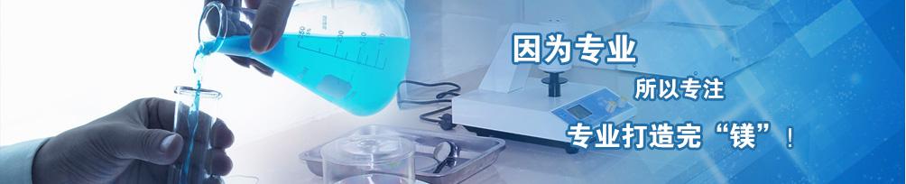 改性氢氧化镁